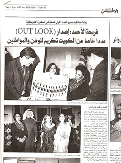 Launch of Today's Outlook Kuwait Edition